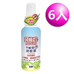 免驚蚊 新植物防蚊液(6瓶)