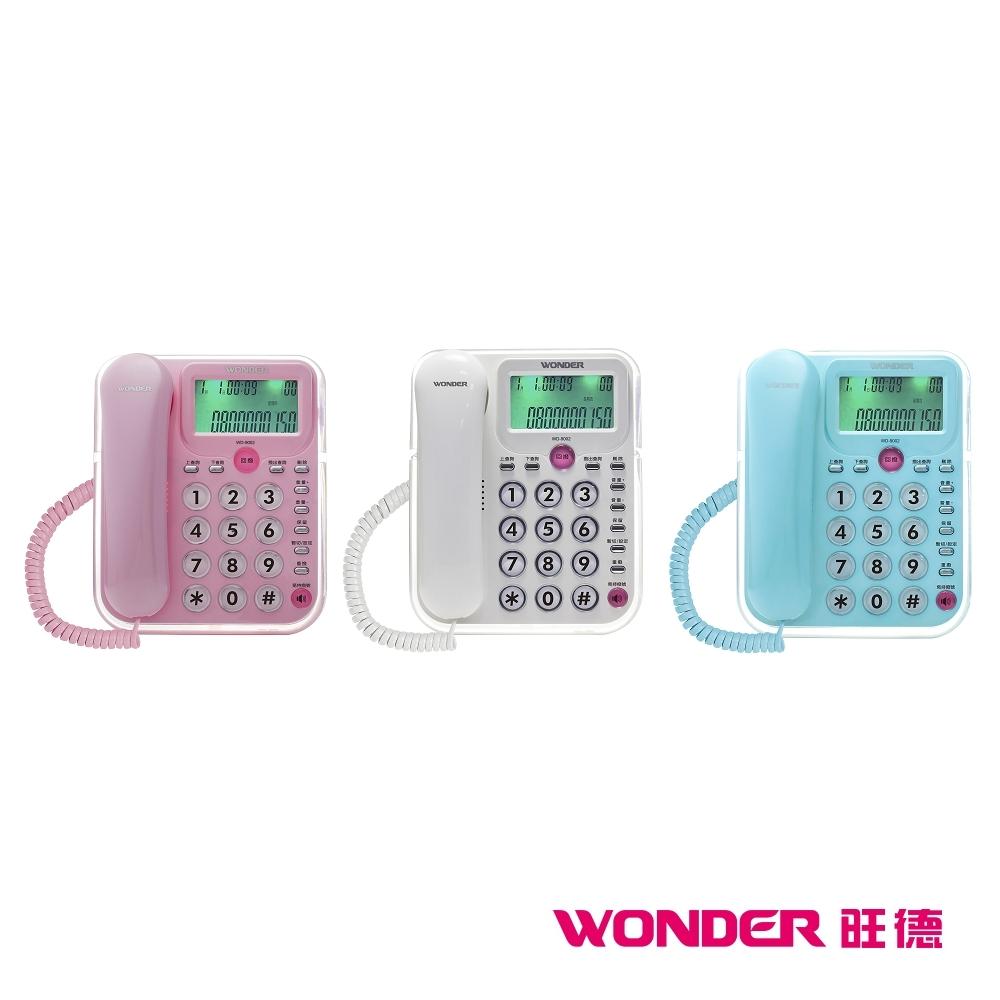 旺德WONDER來電顯示電話WD-9002