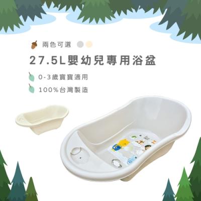 益進 台灣製 27.5L嬰幼兒專用浴盆 寶寶洗澡盆 (贈水勺/兩色可選)