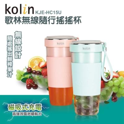 Kolin歌林無線磁吸式充電隨行果汁機KJE-HC15U