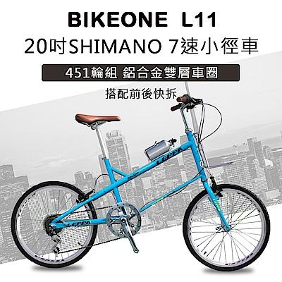BIKEONE L11 20吋7速SHIMANO轉把小徑車 低跨點設計451輪徑