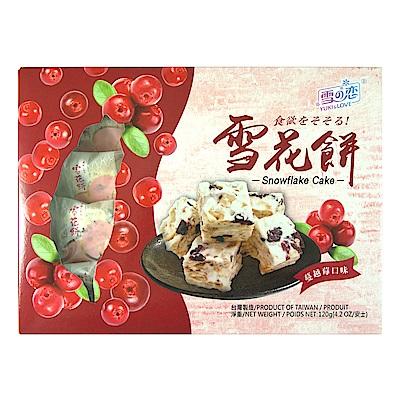 雪之戀 雪花餅-蔓越莓口味(120g)
