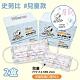 Snoopy 台灣製造3層防護口罩-兒童款-復古塗鴉款(50入x2盒)共100入 product thumbnail 1