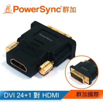群加 PowerSync DVI 24+1對HDMI 鍍金轉接頭