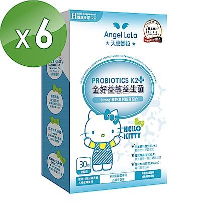 Angel LaLa 天使娜拉 金好益敏益生菌膠囊KITTY限定版(30顆/盒x6盒)