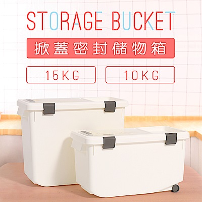 IDEA 掀蓋式密封儲物箱-3色可選(大+小)