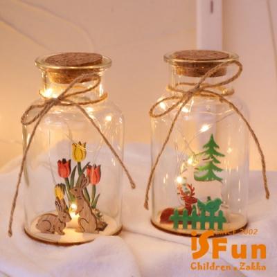 iSFun 星光玻璃瓶 北歐聖誕銅線串夜燈 多款可選