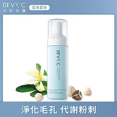 BEVY C. 淨潤白潔顏慕斯 165mL(辣木籽精萃)