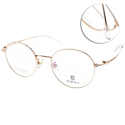 SEROVA眼鏡 簡約氣質圓框款/金 #SC173 C1