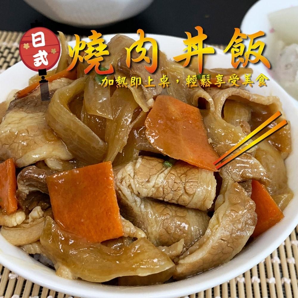 顧三頓-日式燒肉豚丼飯-附飯x8盒 (每盒510g±10%)