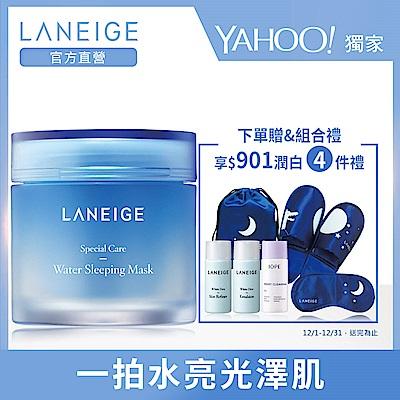(限量加大版)LANEIGE蘭芝 睡美人香氛水凝膜-淨亮保濕升級版 100ml