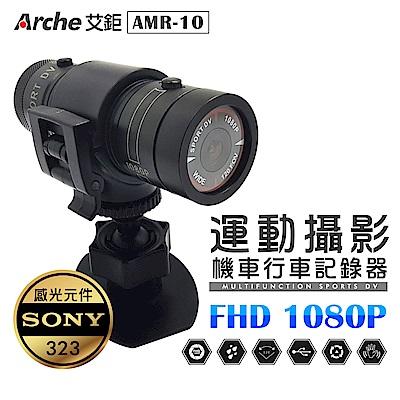 [Arche]1080P鏡頭 防水型 機車行車記錄器(AMR-10 贈16G 機車環保袋)