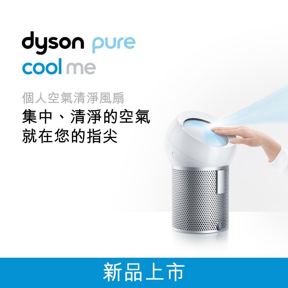 Dyson戴森 Pure Cool Me 個人風扇空氣清淨 BP01 白色