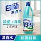 白蘭 漂白水1.5L product thumbnail 1