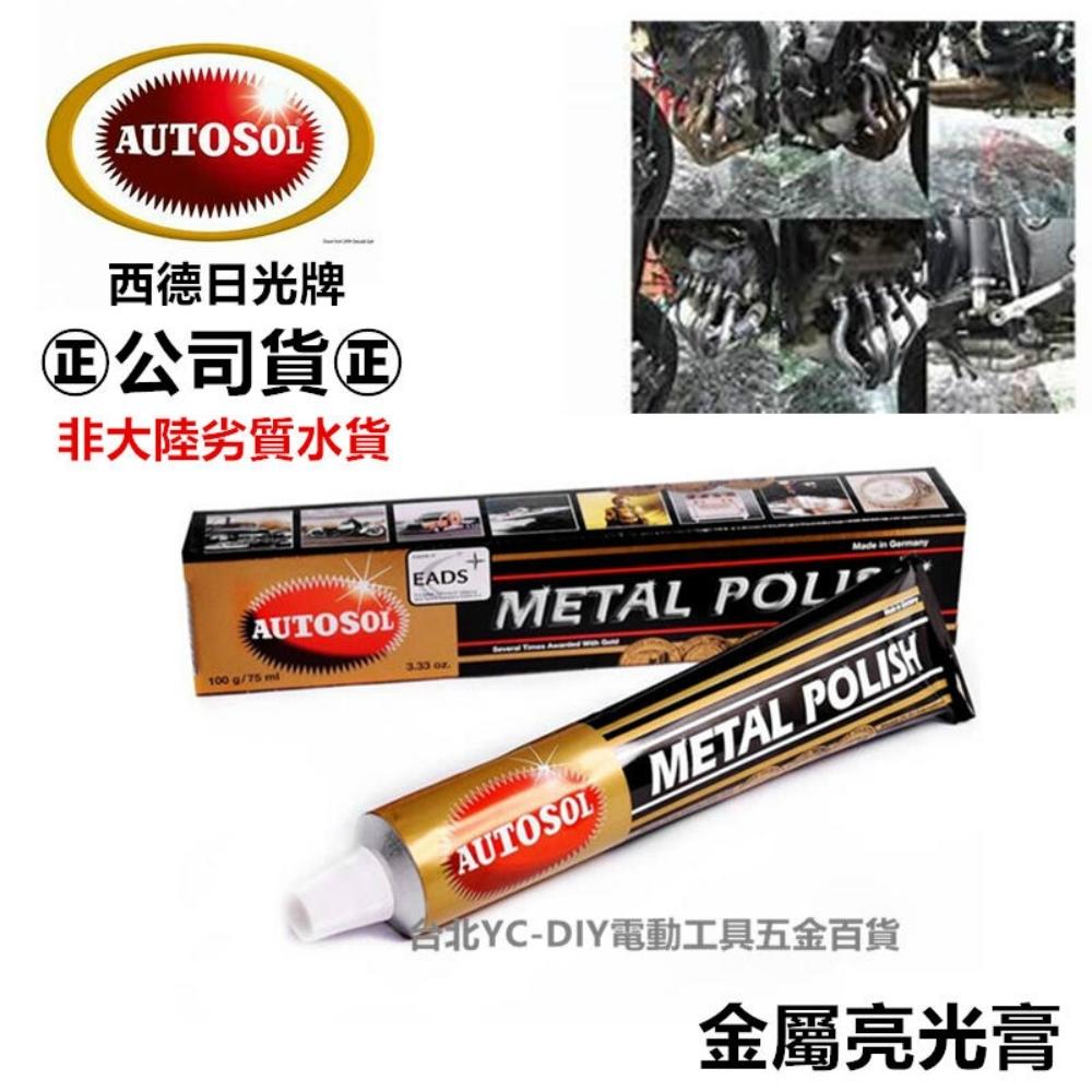 正德國製 AUTOSOL 原廠包裝~金屬清潔擦亮膏 金屬亮光膏
