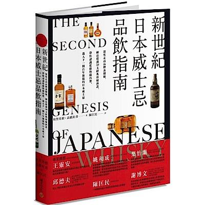 新世紀日本威士忌品飲指南