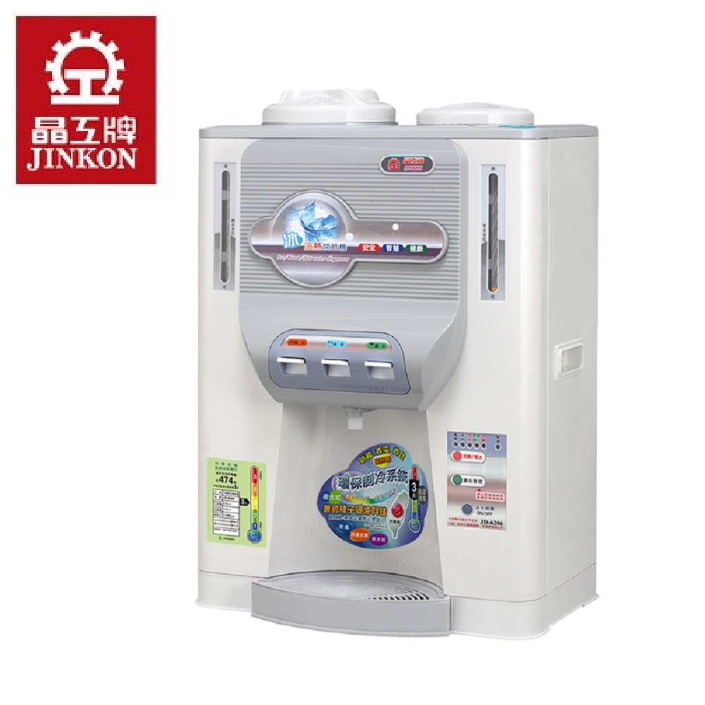 JINKON  晶工 11.5L 冰溫熱開飲機  JD-6206