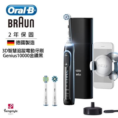 德國百靈Oral-B-Genius10000 3D智慧追蹤電動牙刷(金鑽黑) 歐樂B