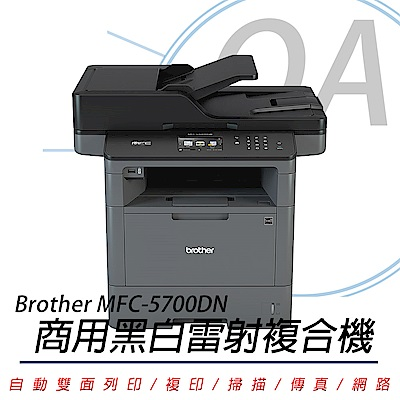 BROTHER MFC-5700DN 商用高速大印量黑白雷射複合機