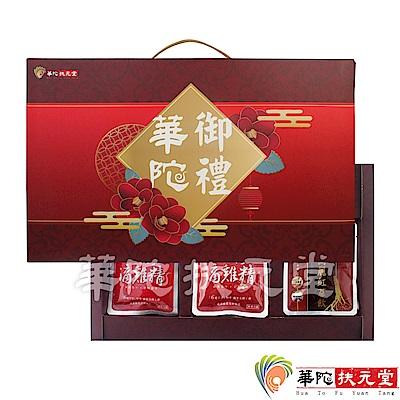 華陀扶元堂 養生御禮‧三-1盒(黑鑽櫻桃高麗紅蔘飲+滴雞精)