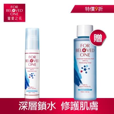 寵愛之名 加碼送化妝水-多分子玻尿酸藍銅保濕乳液50ML