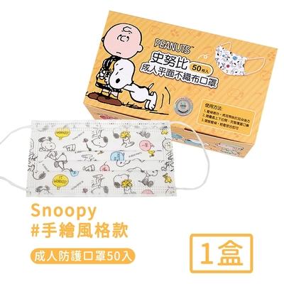 Snoopy 台灣製成人平面防護口罩-手繪風格款(50入/盒)