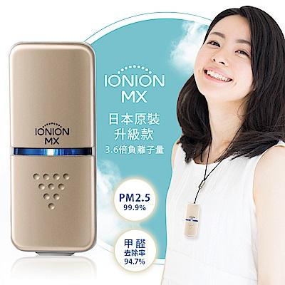 IONION 升級款 MX 超輕量隨身空氣清淨機 金色系