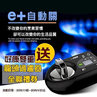 e+自動關-瓦斯爐安全控制系統瓦斯自動關老人的好幫手安裝簡單自動關火安心提醒-贈過濾器