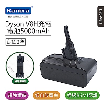Kamera V8H 吸塵器充電組 for Dyson(附電池專用支架/SV10 / V8 系列 / V8 Animal)