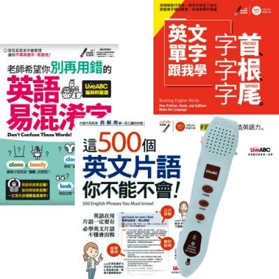 你不能不會英語單字片語套書(全3書)+ LivePen智慧點讀筆(16G)