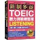 新制多益TOEIC聽力測驗總整理:只要一個月,多益聽力進步300分!出題重點分析+解題策略分析+練習題(雙書裝+1 MP3光碟+全書音檔下載QR碼) product thumbnail 1