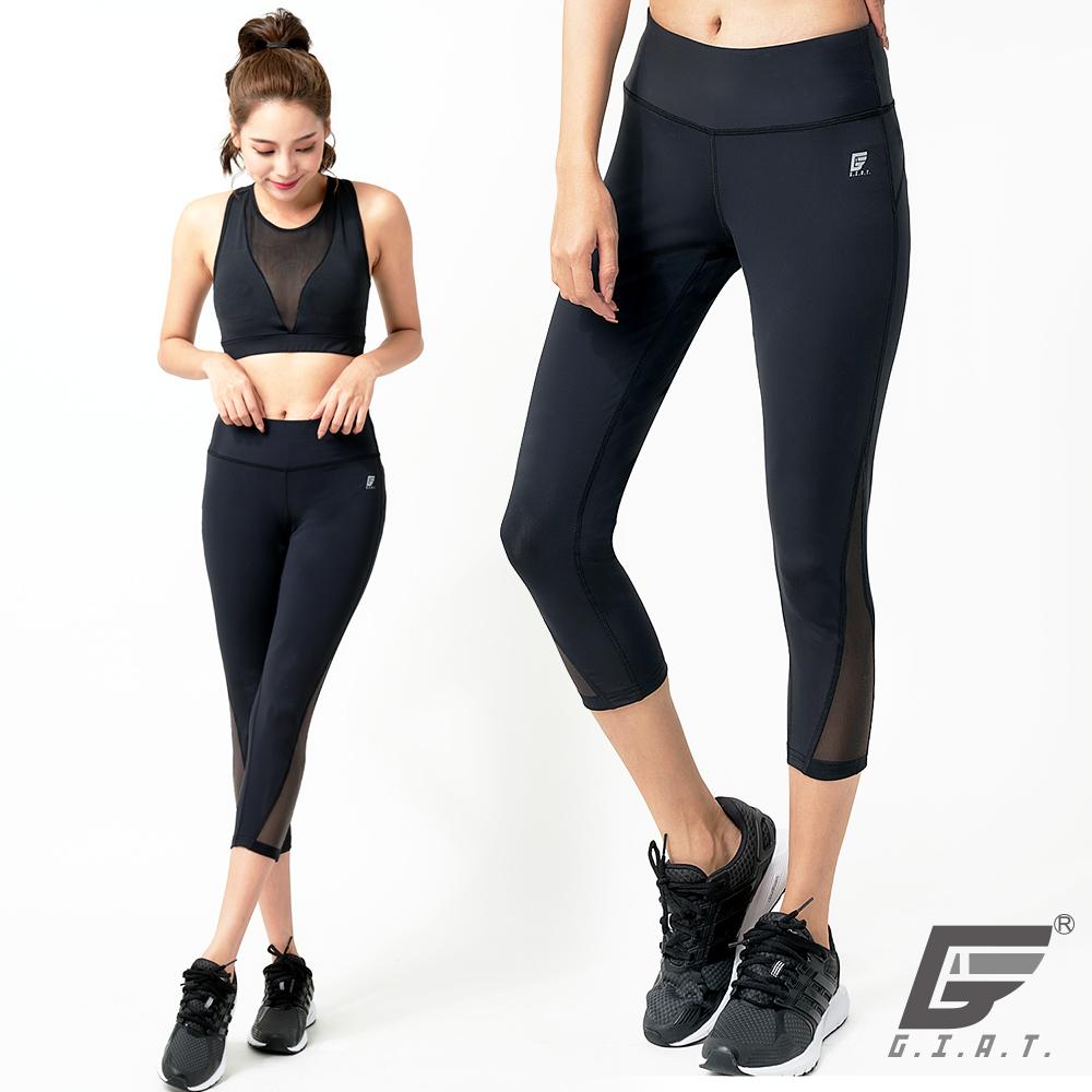 GIAT台灣製網紗彈力七分機能褲