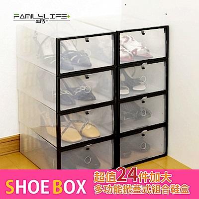 【FL生活+】超值24件加大多功能掀蓋式組合鞋盒(HL-062)