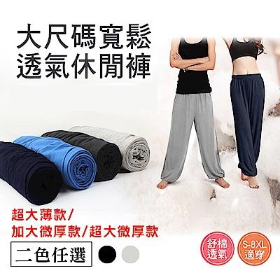尚佰家-大尺碼純棉多功能休閒運動褲 超大款/加大厚款/超大厚款1件