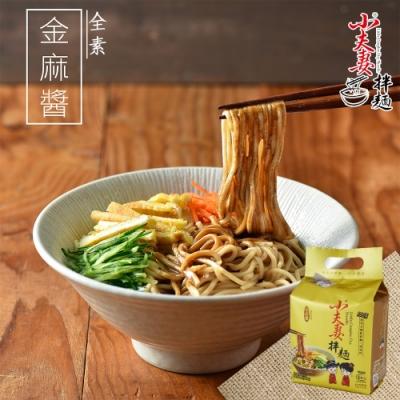 小夫妻拌麵 金麻醬乾拌麵(140gx4包)(全素)