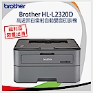 【福利品】Brother HL-L2320D 高速黑白雷射自動雙面印表機