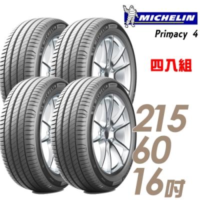 【米其林】PRIMACY 4 PRI4 高性能輪胎_四入組_215/60/16
