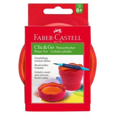 Faber-Castell 洗筆筒 伸縮筆洗-紅