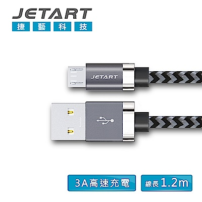JETART Micro to USB鋁合金傳輸充電線 1.2米