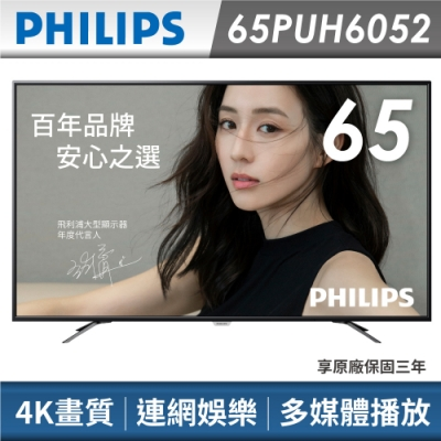 福利品 PHILIPS 飛利浦 65吋4K連網顯示器+視訊卡 65PUH6052