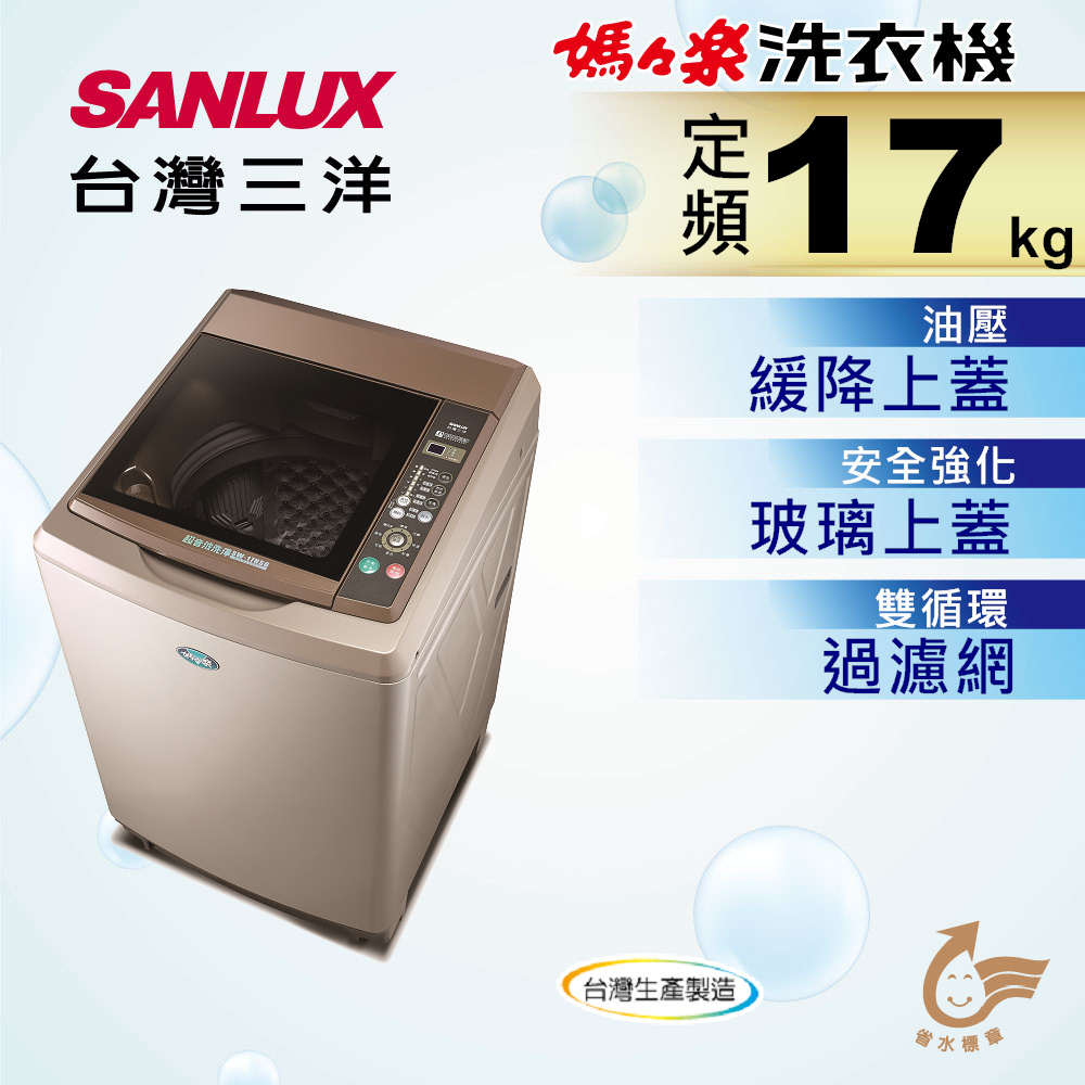 SANLUX台灣三洋 17KG 定頻直立式洗衣機 SW-17NS6