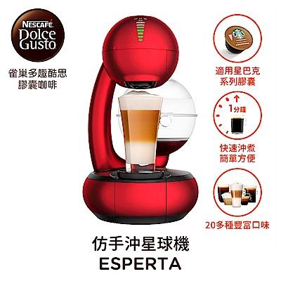 雀巢咖啡Dolce Gusto咖啡機 Esperta 星夜紅