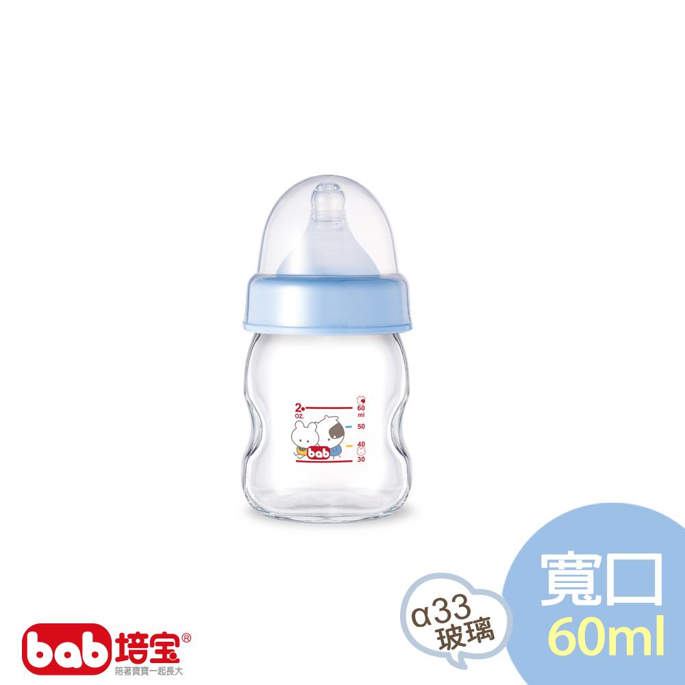 培寶α-33玻璃奶瓶(寬口徑60ml-藍)