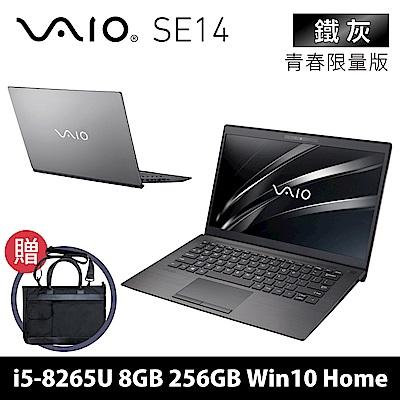 VAIO SE14 14吋窄邊框筆電 青春版 經典鐵灰 i5-8265U/8G/256G/W10