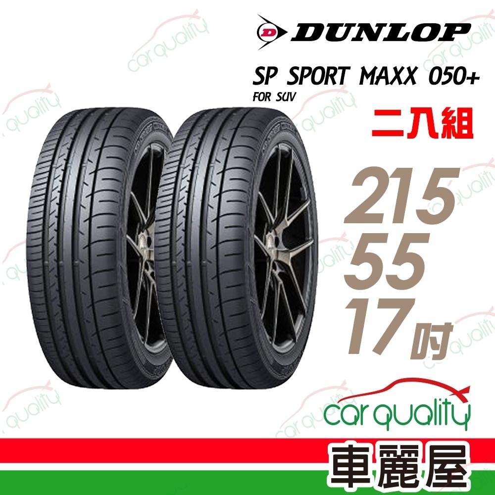 【登祿普】SP SPORT MAXX 050+ 高性能輪胎_二入組_215/55/17