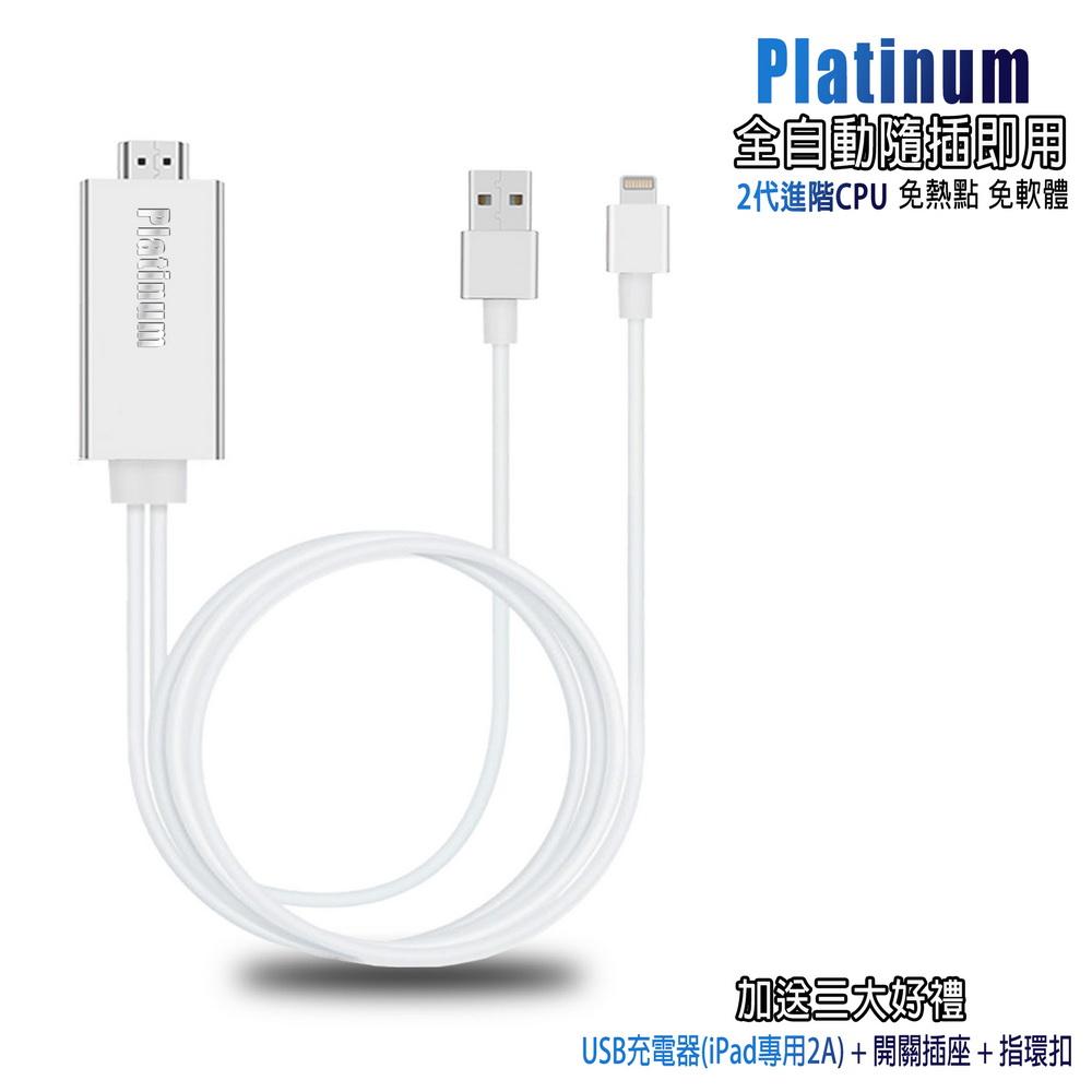 【CL10冰川銀】二代Platinum蘋果專用 鏡像影音線(加送3大好禮) @ Y!購物