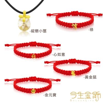 [時時樂限定]今生金飾  純黃金彌月手繩/時尚黃金墜飾(五款任選一)