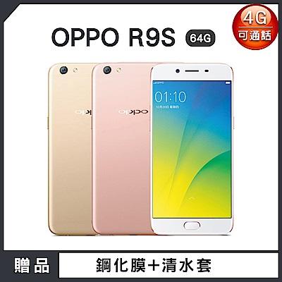 【福利品】OPPO R9S (4G/64G) 5.5吋智慧型手機