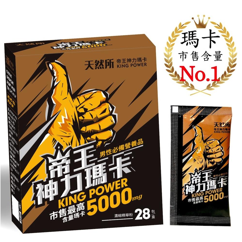 【天然所】帝王神力瑪卡 KING POWER- 28包/盒