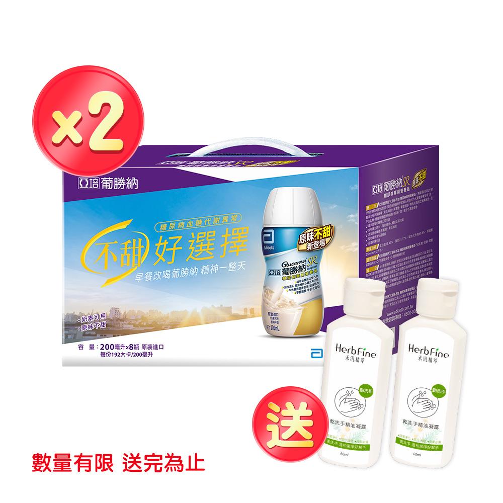 亞培 葡勝納SR 糖尿病專用營養品禮盒-原味不甜(200ml x8入)x2盒